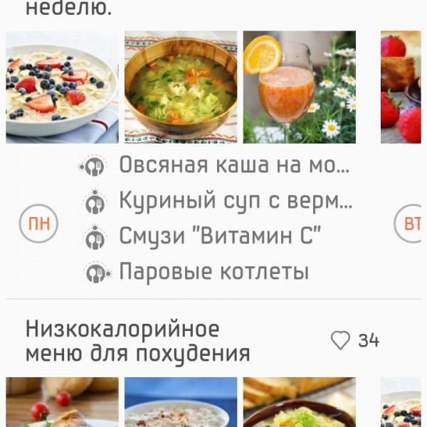 Screenshot_2016-05-13-16-22-24_me.lwwd.mealplan