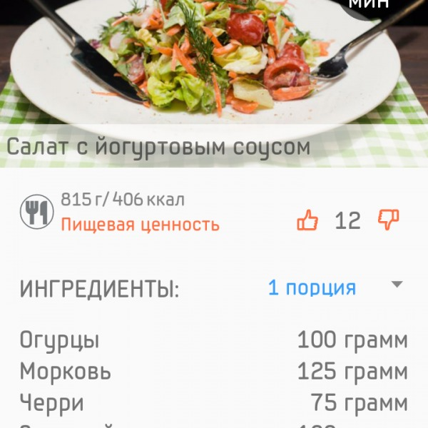 Screenshot_2016-05-13-16-22-45_me.lwwd.mealplan