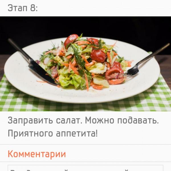 Screenshot_2016-05-13-16-22-57_me.lwwd.mealplan
