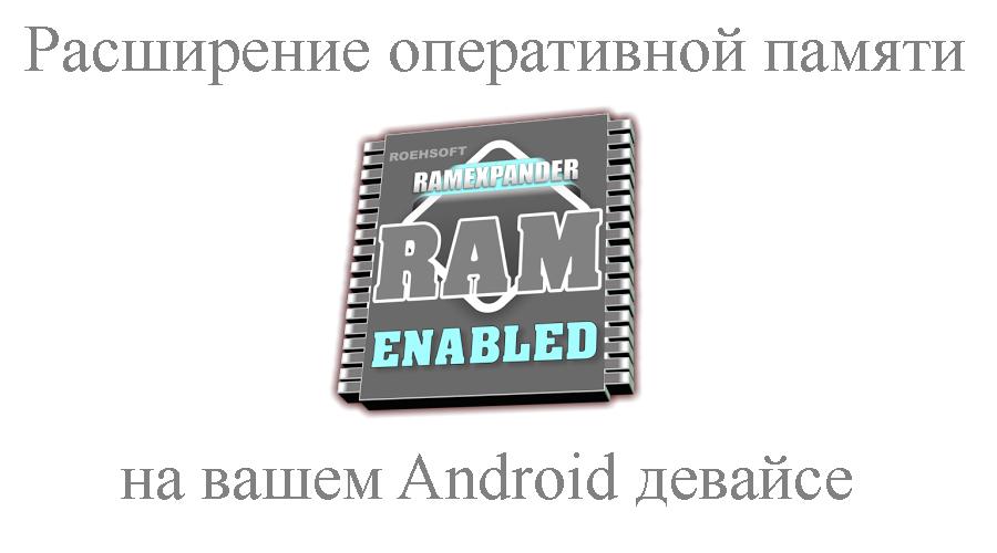 Ramexpander - расширение оперативной памяти Android