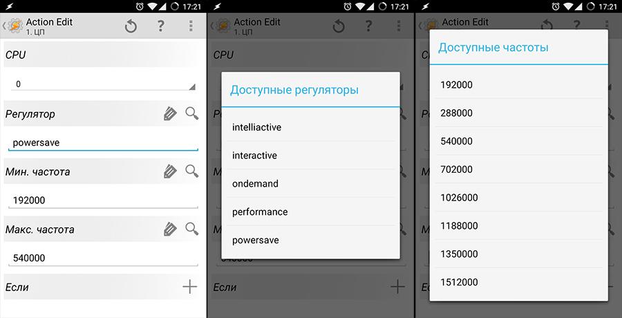 Улучшение автономности Android-устройства с Tasker