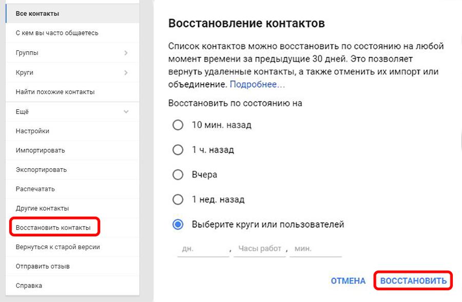 Восстановление контактов на андроид через гугл