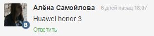 honor 3
