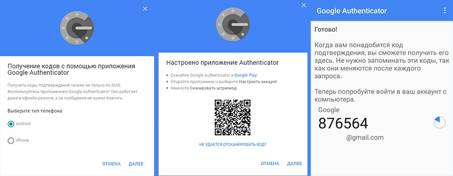 Двухэтапная аутентификация защитит ваш Google аккаунт