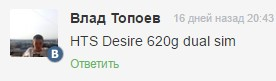 Desire 620G