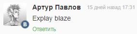 Explay Blaze