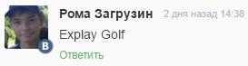 Explay Golf