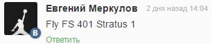 Fly FS 401 Stratus 1