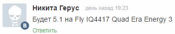Fly IQ4417 Quad Era Energy 3