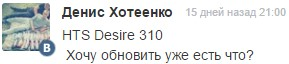 HTS Desire 310