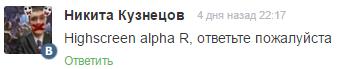 Higscreen Alpha R - Прошивки