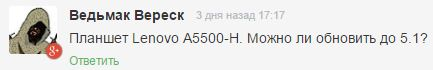 Lenovo A5500 - обновление и прошивка