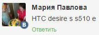 HTC Desire S - обновление и прошивка