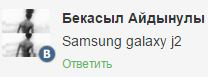 Samsung Galaxy J2 - обновление и прошивка