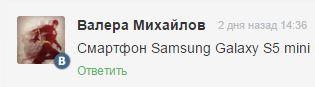 Samsung Galaxy S5 Mini - обновление и прошивка