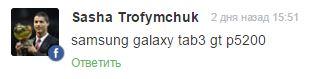 Samsung Galaxy Tab 3 - обновление и прошивка