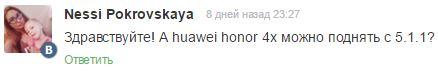 Huawei Honor 4X - обновление и прошивка
