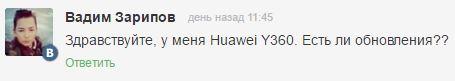 Huawei Ascend Y360 - обновление и прошивка