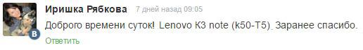 Lenovo K3 Note - обновление и прошивка