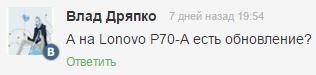 Lenovo P70 - обновление и прошивка