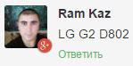 LG G2 - обновление и прошивка