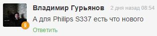 Philips Xenium S337 - обновление и прошивка