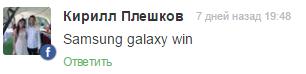 Galaxy Win