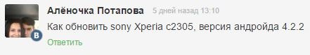 Sony Xperia C - обновление и прошивка