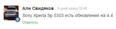 Sony Xperia SP - обновление и прошивка