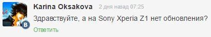 Sony Xperia Z1 - обновление и прошивка