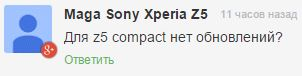 Sony Xperia Z5 - обновление и прошивка