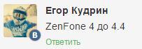 Asus ZenFone 4 - обновление и прошивка