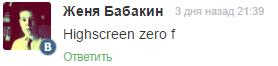 zera f Highscreen