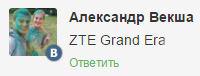 ZTE Grand ERA - обновление и прошивка