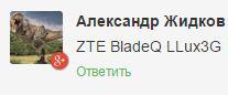 ZTE Blade Q Lux - обновление и прошивка
