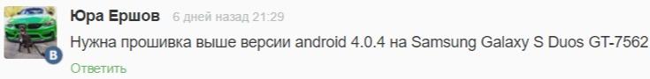 Samsung GT-S7562 Galaxy S DUOS