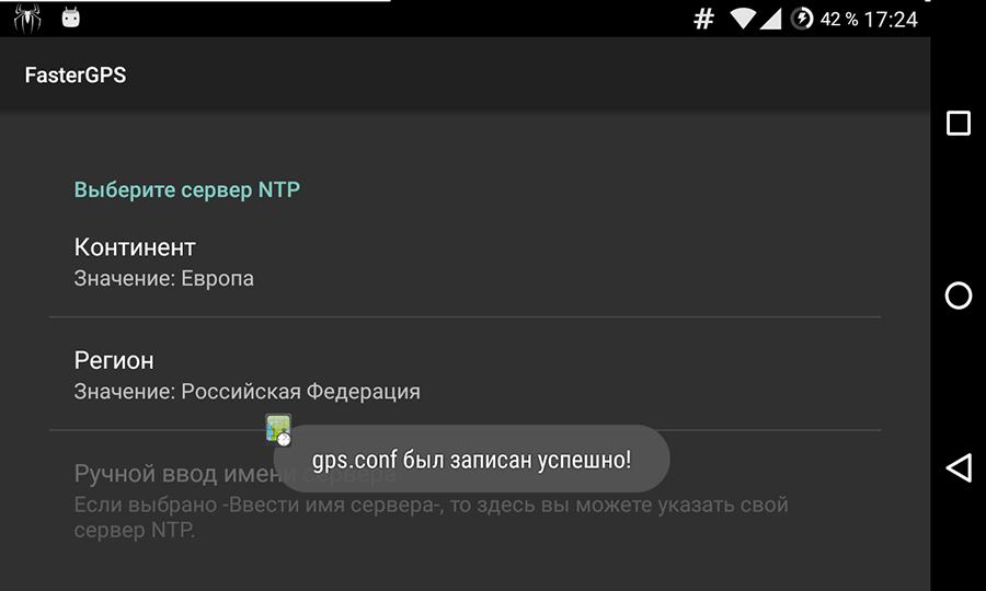 Что делать если не работает GPS на Android?
