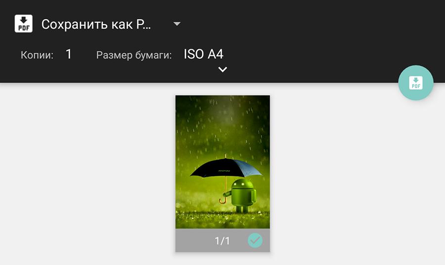 Как распечатать фото с телефона на Android OS без ПК