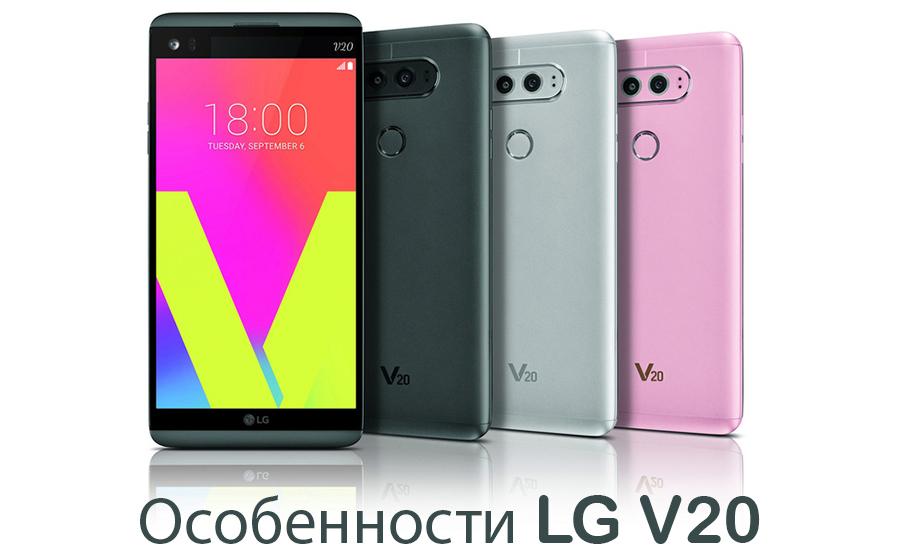 Несколько особенностей смартфона LG V20