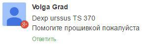 Dexp Ursus TS370 - обновление и прошивка