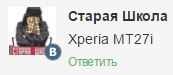 Sony Xperia Sola - обновление и прошивка