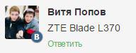 ZTE Blade L370 - обновление и прошивка