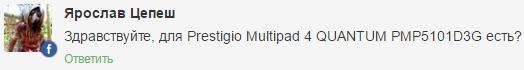 Prestigio Multipad 5101D 3G - обновление и прошивка