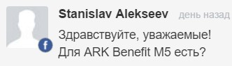 ARK Benefit M5