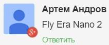 Fly Era Nano 2