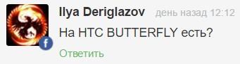 HTC Butterfly прошивка