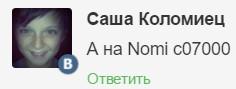 Nomi C07000