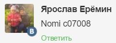 Nomi C07008 Sigma 7