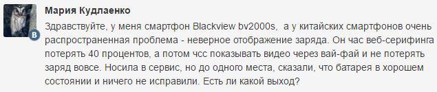 Blackview BV2000S неправильно отображает заряд