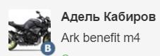 ark benefit m4